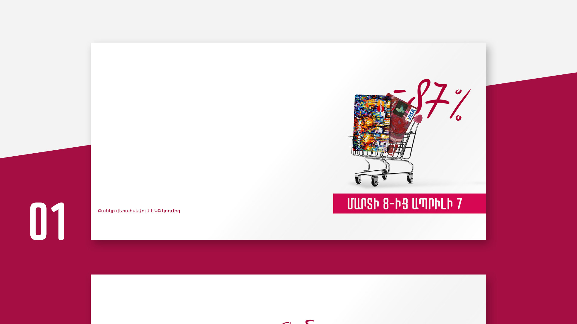 ararat bank campaign